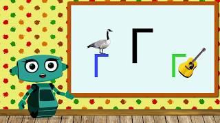 🎓Звук Г. Учим звуки речи вместе с роботом Дашей. Урок 30. (0+)