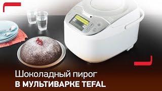 Быстрый шоколадный пирог в мультиварке со сферической чашей Tefal RK8121