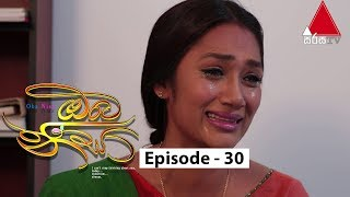 Oba Nisa - Episode 30 | 01st April 2019 Thumbnail