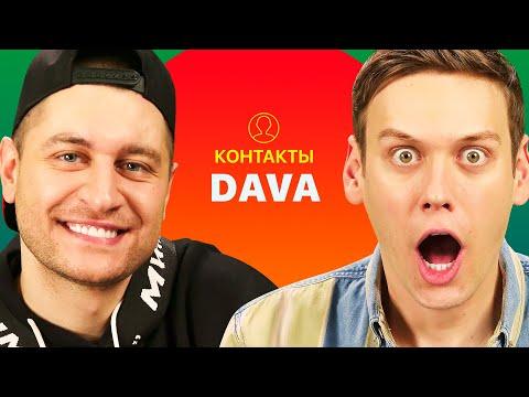 КОНТАКТЫ в телефоне DAVA: Оля Бузова, Клава Кока, Bahh Tee, Карина Кросс