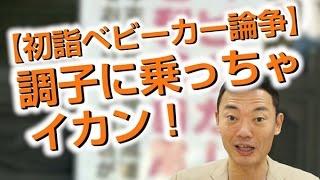 新年、ベビーカー初詣論争が話題になっています。 ☆中田宏チャンネル(...