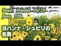 Sweet Dreams vol.73 ~ヨハンナ・シュピリの名言~