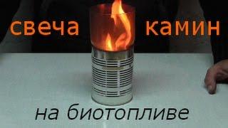 настольная свеча-камин.