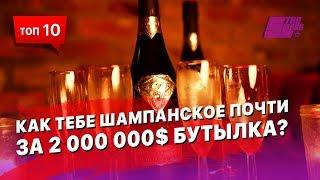 Как тебе шампанское почти за 2 миллиона долларов бутылка?