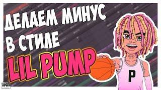ПИШЕМ МИНУС В СТИЛЕ LIL PUMP - С НУЛЯ В FL STUDIO 12