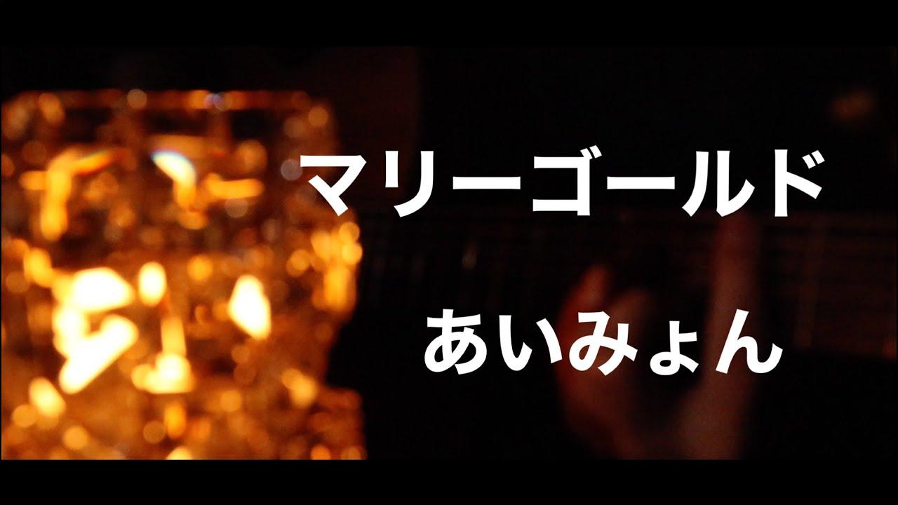 【弾き語り】#11 マリーゴールド / あいみょん Ver.ちゃの