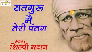 Sat Guru Main Teri Patang || सतगुरु मैं तेरी पतंग !! Best Sai baba Bhajan !! Shilpi Madan