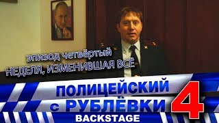 Полицейский с рублёвки 4. Backstage 4.