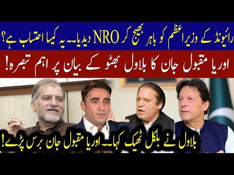 Orya Maqbool Jan comments on Bilawal statement regarding Nawaz Sharif | 04 June 2021 | 92NewsHD thumbnail