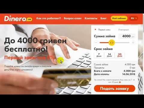 кредиты онлайн без процентов украина