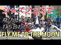 Fly me to the moon - Mizuki A