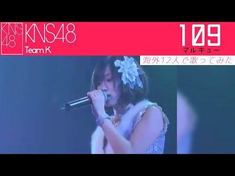 《海外12人で歌ってみた》【KNS48】 「マルキュー」 - Marukyuu «Team K Song»