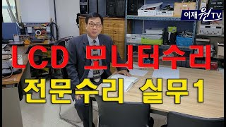 LCD모니터수리 전문과정 실무편1. (Specializ…