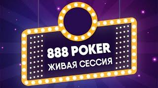 Играем 888 покер | Школа покера Smart-poker.ru