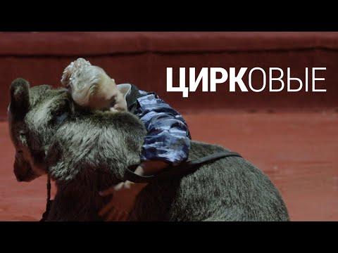Дрессировка людей и животных в бродячем цирке
