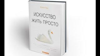 """Обзор на книгу """"Искусство жить просто"""" Доминик Лоро"""