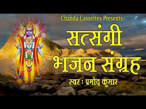 सत्संगी भजन संग्रह || Pramod Kumar || Most Popular Satsangi Bhajan || Nirgu Bhajan