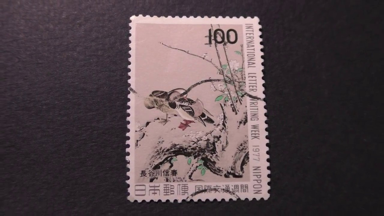 postage stamp nippon japan international letter writing week 1977 price 100
