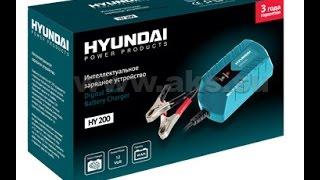 Зарядное устройство HYUNDAI HY 200 обзор смотреть