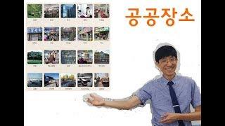 '공공장소' 배우기, 사회통합프로그램 1…
