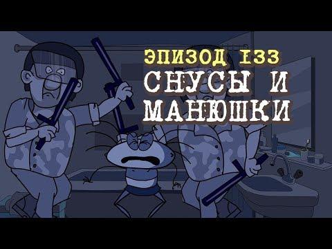 Масяня. Эпизод 134. Хухры-Мухры