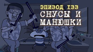Масяня Эпизод 133 Снусы и Манюшки