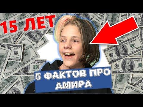 ТОП 5 ФАКТОВ О АМИРЕ