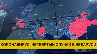 Коронавирус. В Беларуси четвертый случай, еще два теста предварительно положительные
