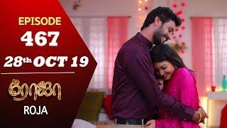 ROJA Serial   Episode 467   28th Oct 2019   Priyanka   SibbuSuryan   SunTV Serial  Saregama TVShows