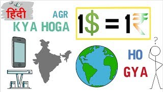 What if 1$=1Rs and its impact on Indian Economy   Hindi