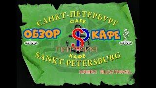 Кафе Санкт-Петербург, Паттайя Тайланд - Отзывы о кафе.