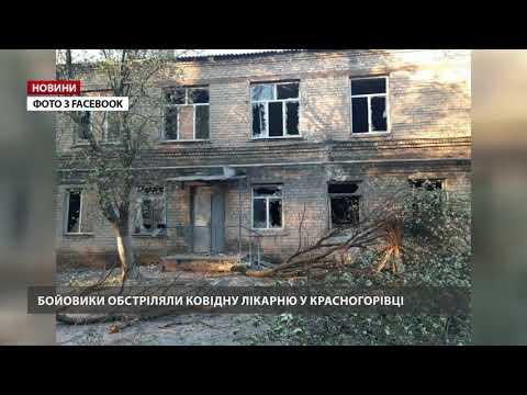 Бойовики обстріляли ковідну лікарню у Красногорівці