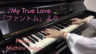 ♪My True Love (私の真の愛)  ファントムより