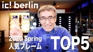 【ic! berlin 人気フレームTOP5 2020 Sp…