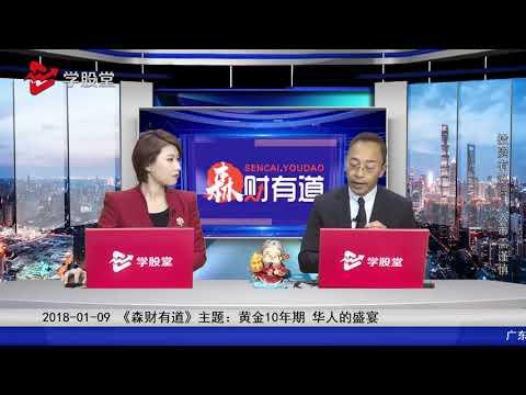 2018 01 9 森财有道 蔡森:黄金十年期 华人的盛宴