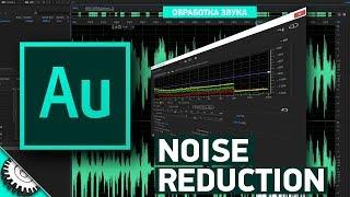 Adobe Audition: Noise Reduction шумоподавление