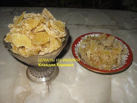 Имбирь в сахаре рецепты приготовления