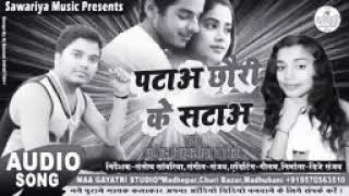 Pata Chhori Ke satao Bhojpuri video dj.pravin kumar songs Bhojpuri