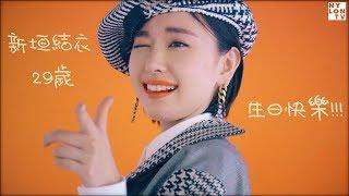 新垣結衣誕生祭2017 2017611 新垣結衣生日大快樂送上祝福(先前版本歌詞...