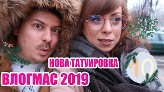 КОЙ СИ НАПРАВИ НОВА ТАТУИРОВКА + ВЕЧЕРНА РУТИНА - ВЛОГМАС ДЕН 10 2019