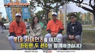 [엠스플 in 캠프] '우승을 목표로 열심히 하겠습니다' 이대호&채태인 인터뷰