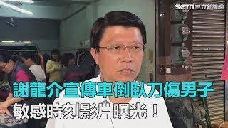 謝龍介宣傳車倒臥刀傷男子 敏感時刻影片曝光!|94要客訴
