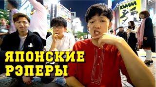 Японцы читают рэп на улице. Негры присоединяются к веселью