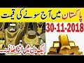 Gold Rate Today in Pakistan   Gold Price Today   30-11-2018