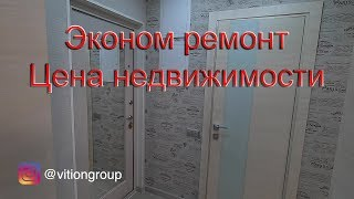Эконом ремонт однушки. Простой дизайн однушки. Цена ремонта и недвижимости в Москве