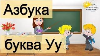 Азбука. Учим буквы. Буква У.
