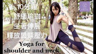 10分鐘舒緩瑜珈- 坐著伸展釋放肩頸壓力 Yoga forshoulder and neck { Flow with Katie }