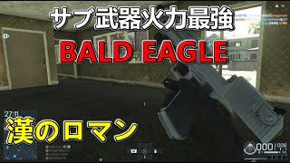 bfh 実況 bald eagle リロードかっこ良すぎて逝っちゃう バトルフィールド ハードライン 45
