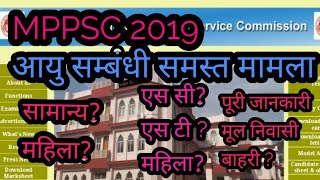 MPPSC 2019| MPPSC 2019 ADVERTISEMENT| MPPSC 2019 NOTIFICATION | MPPSC 2019 NEWS| MPPSC LATEST NEWS