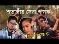 The Legend Bengali Singer Of The Century | New Bangla Funny Video | KhilliBuzzChiru